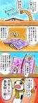アナゴ漫画�@.jpg