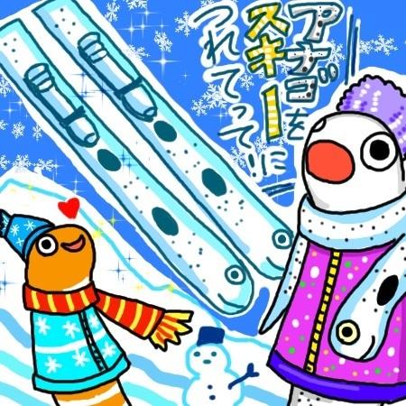 スキーあなご.jpg